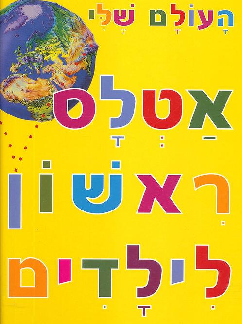 אטלס ראשון לילדים / ניקולס הריס