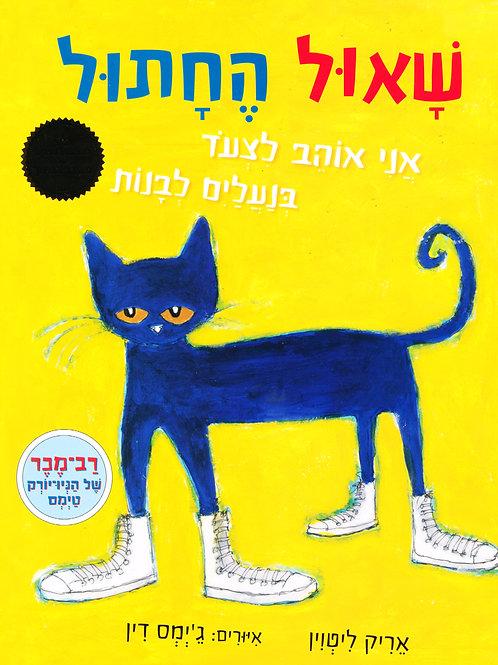 שאול החתול אני אוהב לצעוד בנעלים לבנות / אריק ליטוין