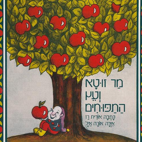 מר זוטא ועץ התפוחים / אורית רז