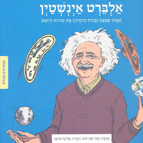 אלברט איינשטיין - ממציאים ומגלים / תמי שם-טוב