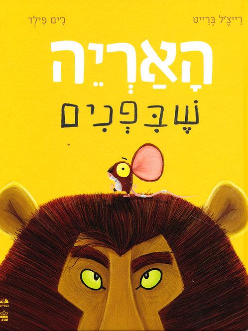 האריה שבפנים / רייצ'ל ברייט -קשיח