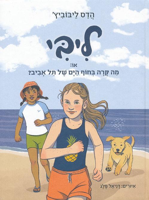 ליבי 2 או: מה קרה בחוף הים של תל אביב?