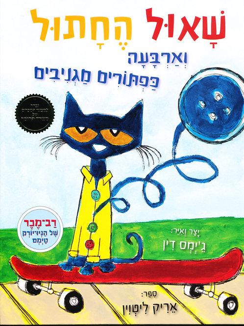 שאול החתול וארבעה כפתורים מגניבים / אריק ליטוין