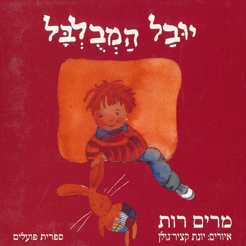 יובל המבולבל / מרים רות - קשיח