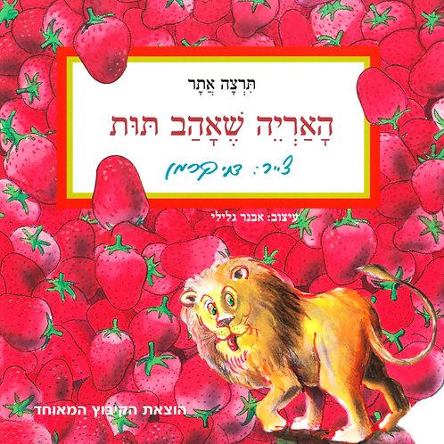 האריה שאהב תות / תרצה אתר - קשיח