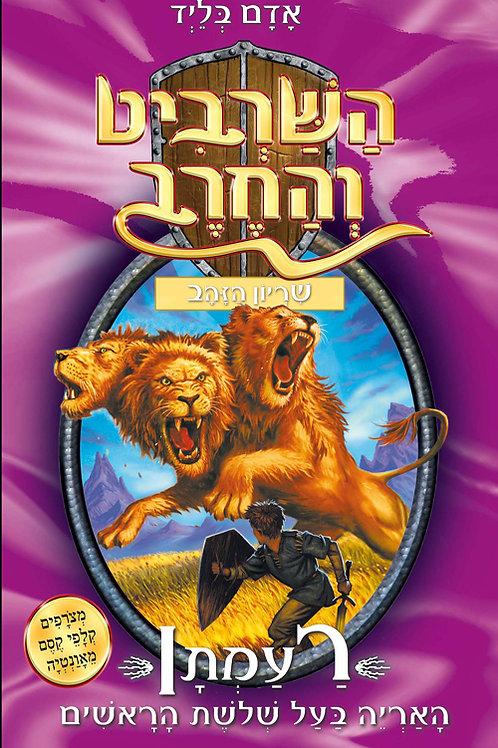 השרביט והחרב 12 רעמתן-האריה בעל שלושת הראשים / אדם בליד