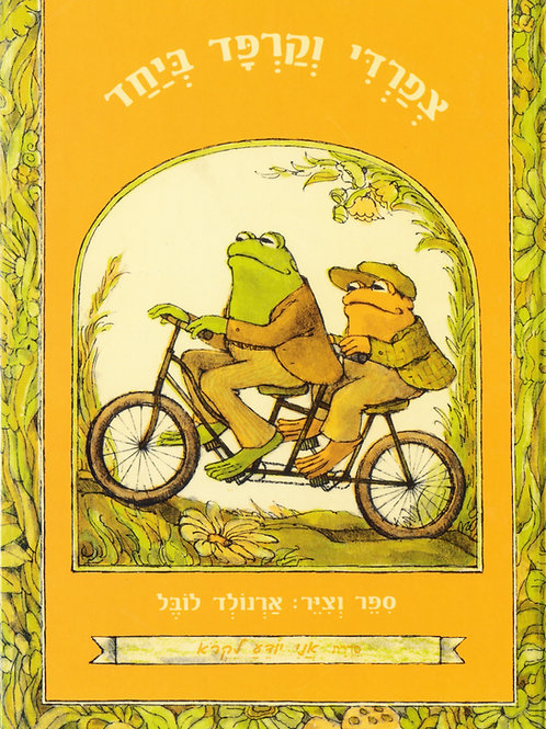 צפרדי וקרפד ביחד / ארנולד לובל
