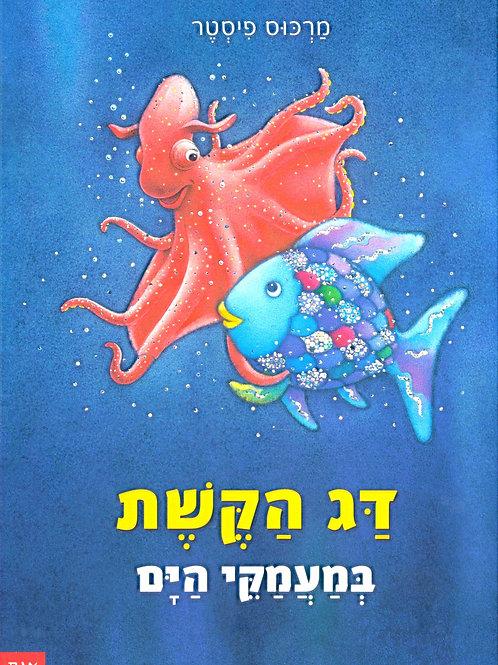 דג הקשת במעמקי הים / מרכוס פיסטר