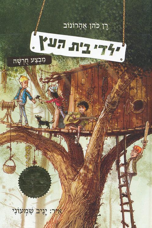 ילדי בית העץ / רן כהן אהרונוב