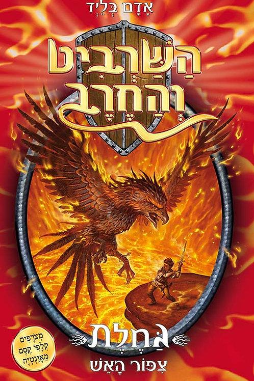 השרביט והחרב 6 גחלת ציפור האש / אדם בליד
