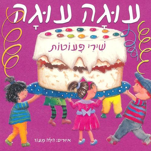 עוגה עוגה - שירי פעוטות - קשיח