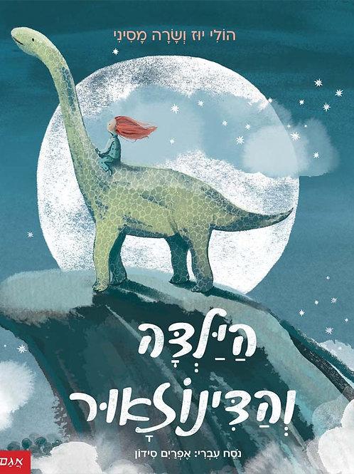 הילדה והדינוזאור / הולי יוז