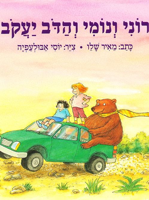 רוני ונומי והדב יעקב / מאיר שלו