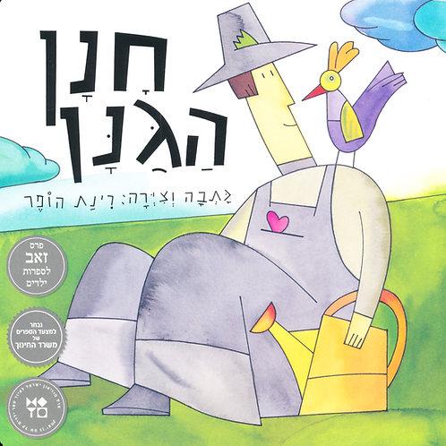 חנן הגנן / רינת הופר - קשיח