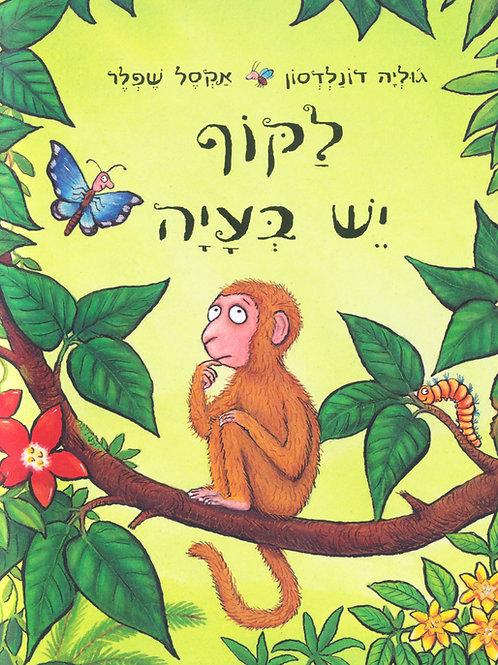 לקוף יש בעיה / ג'וליה דונלדסון -קשיח