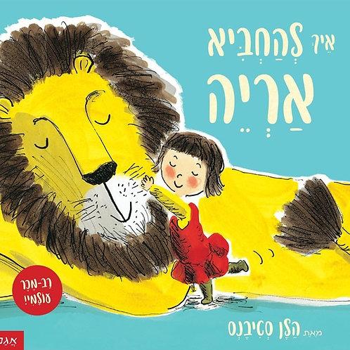 איך להחביא אריה / הלן סטיבנס