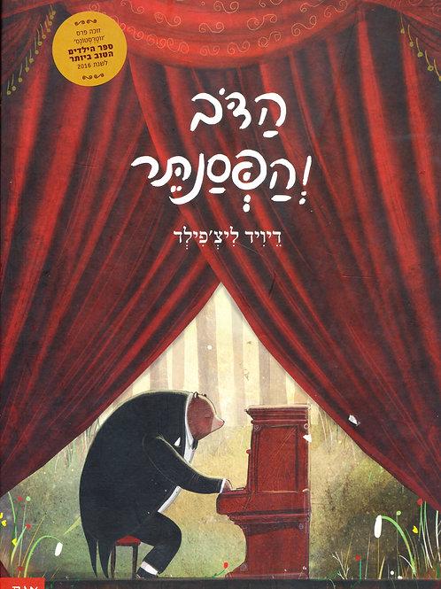 הדב והפסנתר / דיויד ליצ'פילד