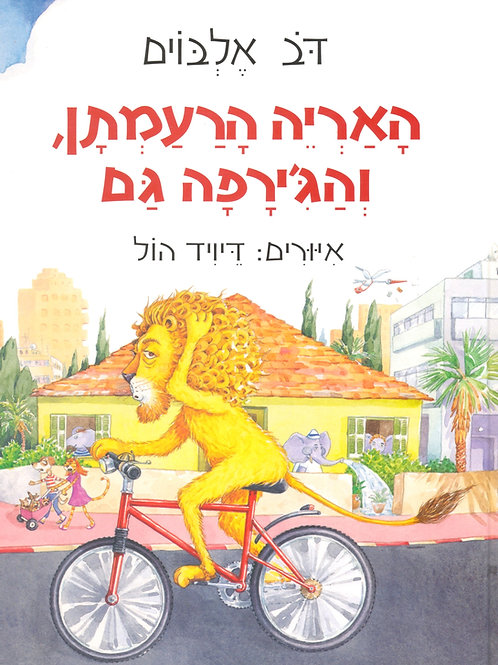 האריה הרעמתן והג'ירפה גם / דב אלבוים