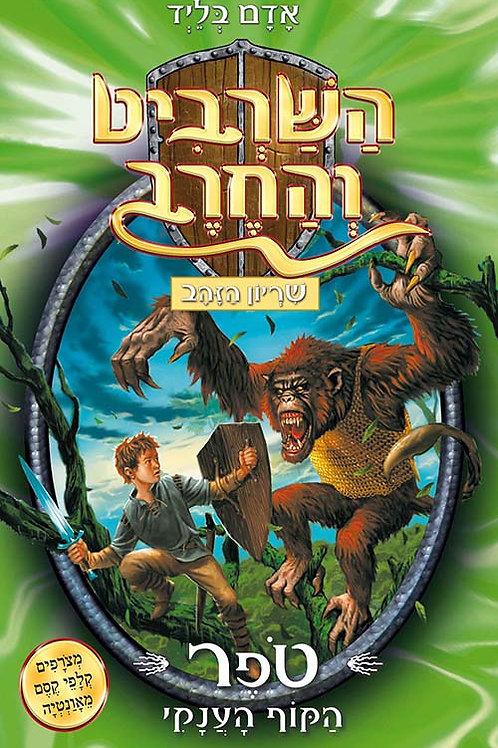 השרביט והחרב 8 טפר הקוף הענקי / אדם בליד