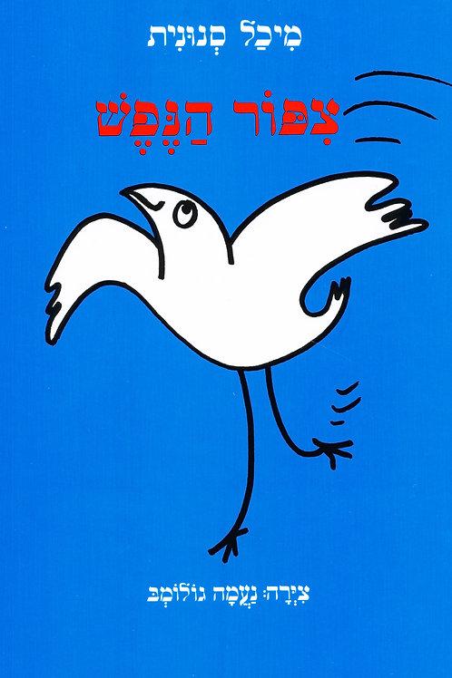 ציפור הנפש / מיכל סנונית