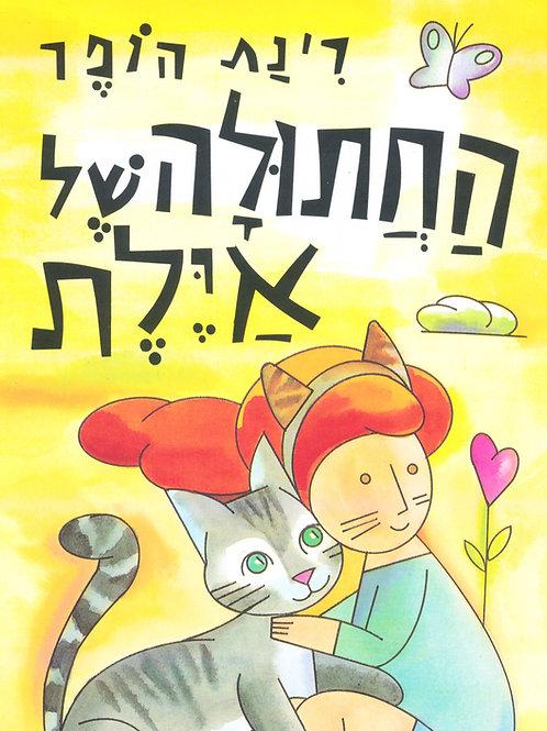 החתולה של איילת / רינת הופר