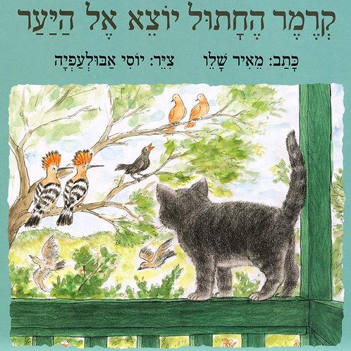 קרמר החתול יוצא אל היער / מאיר שלו - קשיח