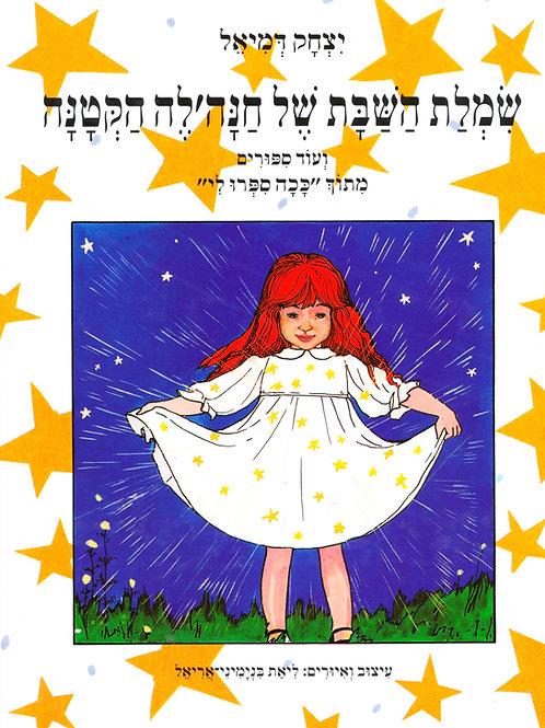 שמלת השבת של חנה'לה הקטנה / יצחק דמיאל