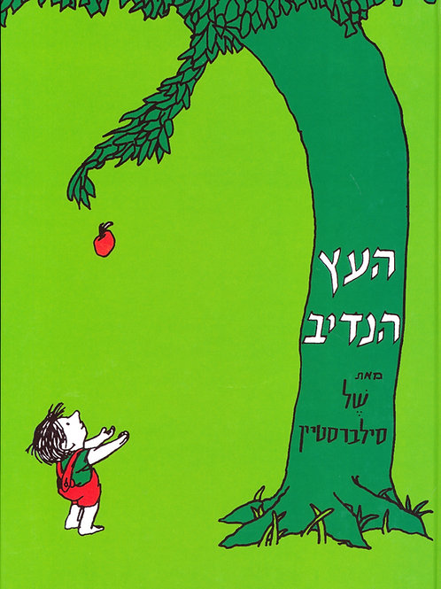 העץ הנדיב / של סילברסטיין