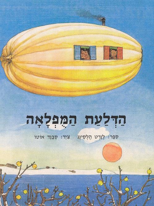הדלעת המופלאה / לנרט הלסינג