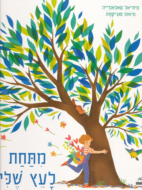 מתחת לעץ שלי /מיוריאל טאלאנדייה