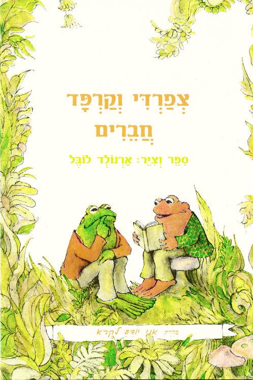 צפרדי וקרפד חברים / ארנולד לובל