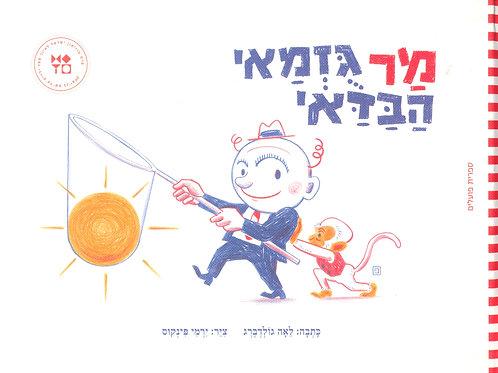 מר גוזמאי הבדאי / לאה גולדברג