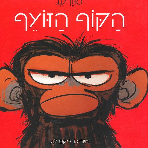 הקוף הזועף / סוזן לנג