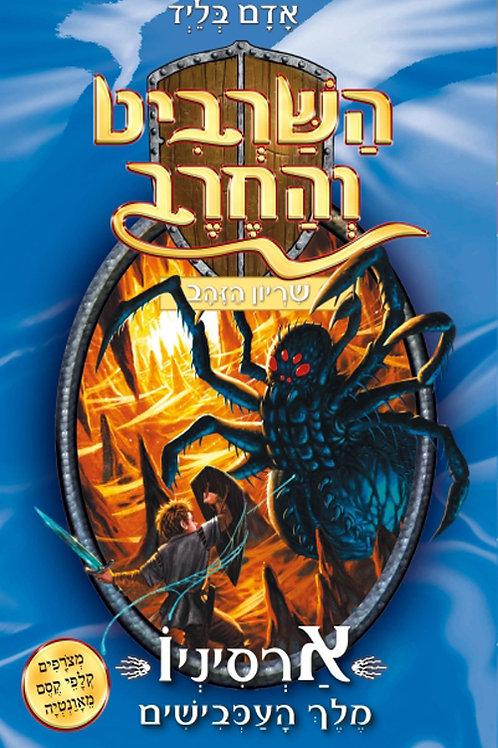 השרביט והחרב 11 ארסיניו מלך העכבישים / אדם בליד