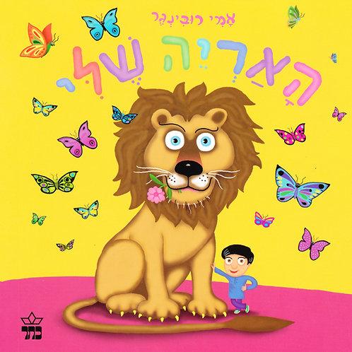 האריה שלי / אמי רובינגר - קשיח