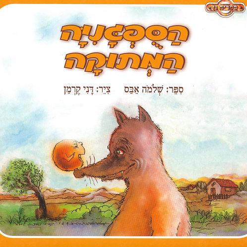 הסופגניה המתוקה / שלמה אבס