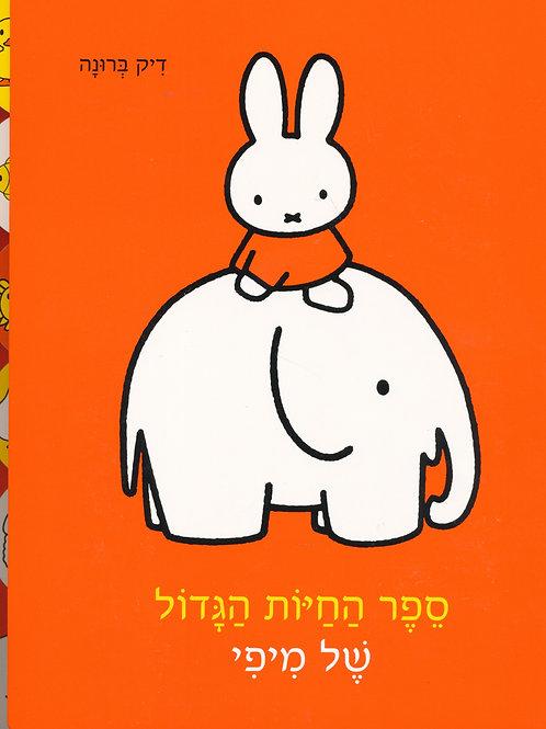 ספר החיות הגדול של מיפי / דיק ברונה - קשיח