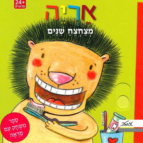 אריה מצחצח שיניים / קטיה ריכטר - קשיח