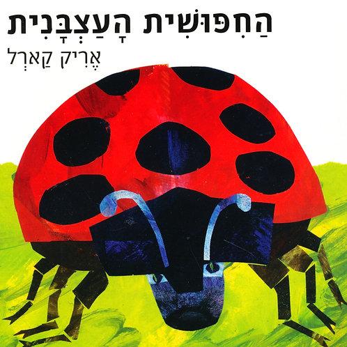 החיפושית העצבנית / אריק קארל - קשיח