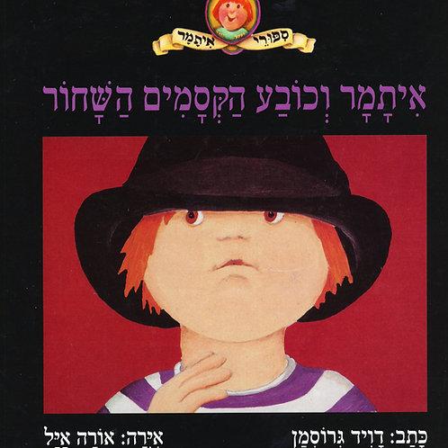 איתמר וכובע הקסמים השחור / דויד גרוסמן