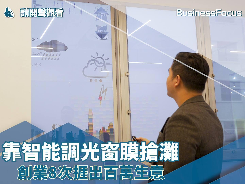 【今日科技】靠智能調光窗膜搶灘,創業8次捱出百萬生意