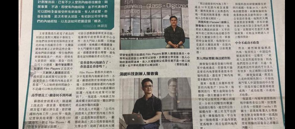港初創北上猶豫:人心融合非錢可解決 - 明報 Ming Pao