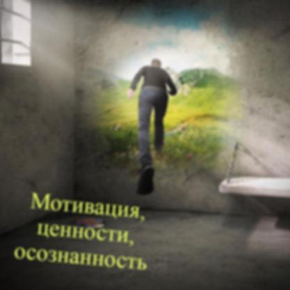 мотивация Дмитрий Куприянов