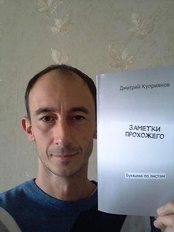 Дмитрий Куприянов заметки прохожего, Дмитрий Куприянов книга