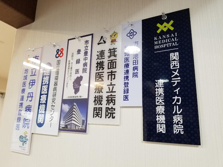 関西メディカル病院と医療連携を結びました。