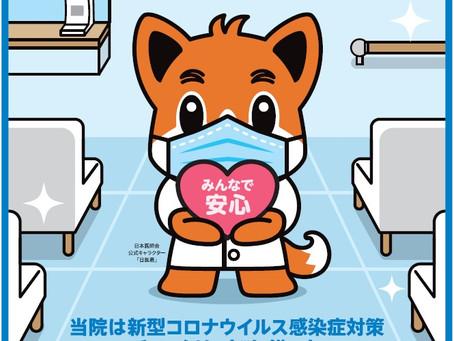 当院は感染症対策実施医療機関です