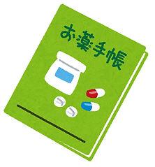 okusuri_techou.jpg