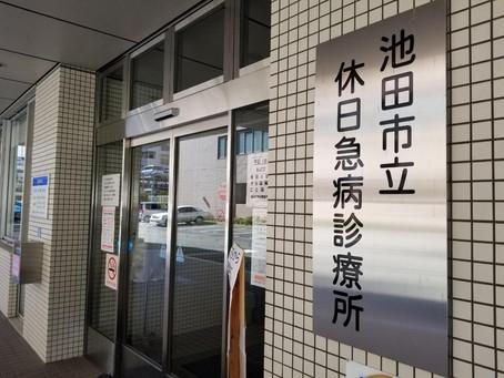 休日急病診療所