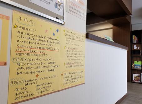 読物掲示・第二弾! - 不眠症 -