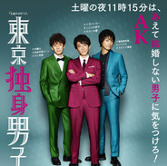 Tokyo_Bachelors 東京獨身男子